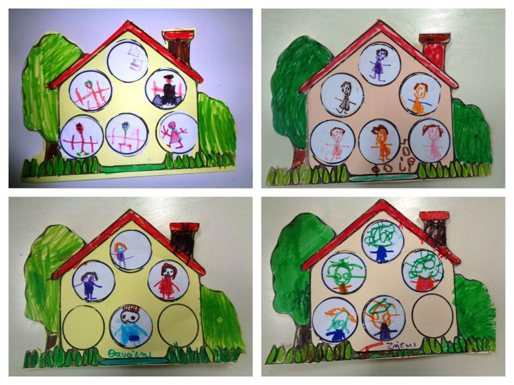H Oikogeneia Moy My Family Craft Druzina Preschool Family