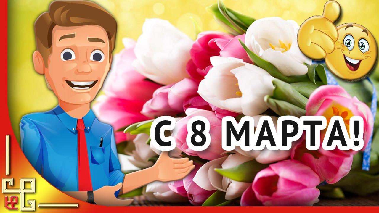 Prikolnoe Pozdravlenie S 8 Marta Zhenskij Den Mart