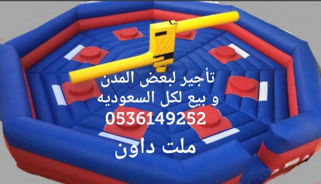 تأجير وبيع ألعاب هوائية 0536149252 تأجير نطيطات ملاعب صابونية في الرياض جده الشرقيه مكه سعودي انجلــش Toy Chest Toddler Bed Decor