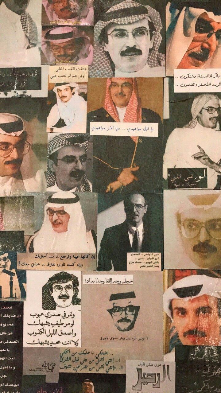 بدر عبدالمحسن Beautiful Arabic Words Iphone Wallpaper Quotes Love Love Quotes Wallpaper