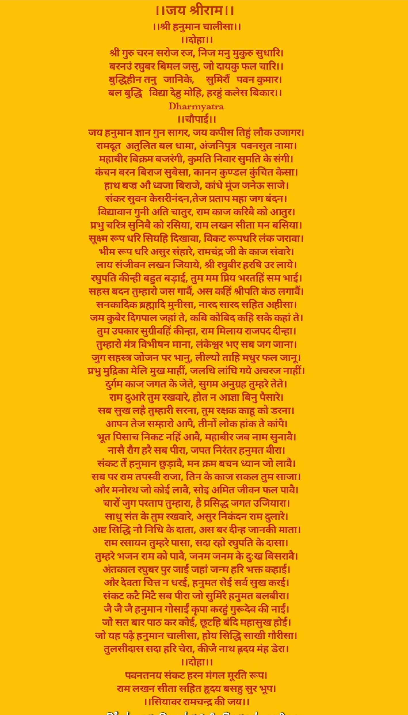 Hanuman Chalisa In Red Fonts On A Yellow Background Hanuman Ji