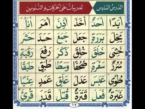 الدرس السادس من القاعدة النورنية Daralhudaa 06 Learn Quran Lesson Youtube