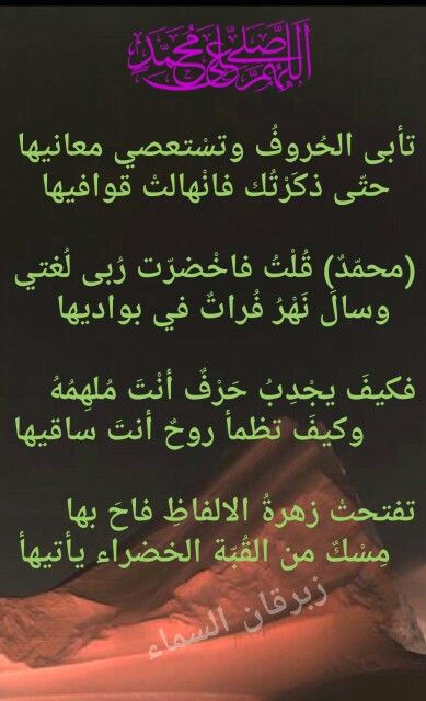 محمد عليه الصلاه والسلام Neon Signs Arabic Calligraphy Calligraphy
