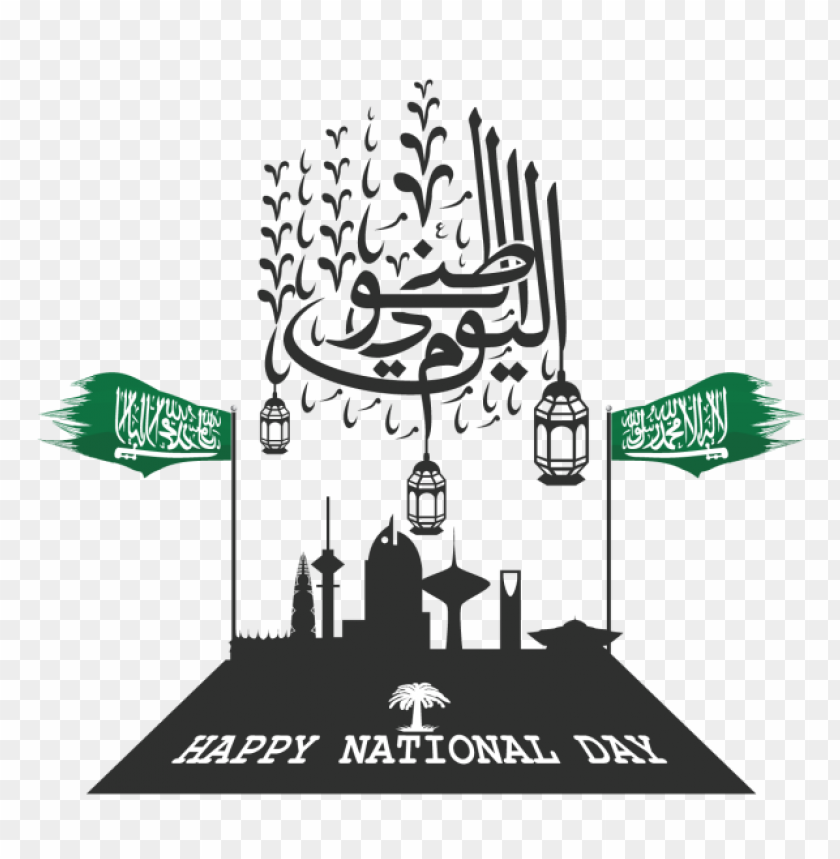 اليوم الوطنى السعودي Png Image With Transparent Background Png Free Png Images Image National Day Free Png