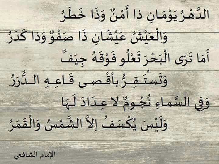 الدهر يومان Arabic Poetry Language Quotes Pretty Words