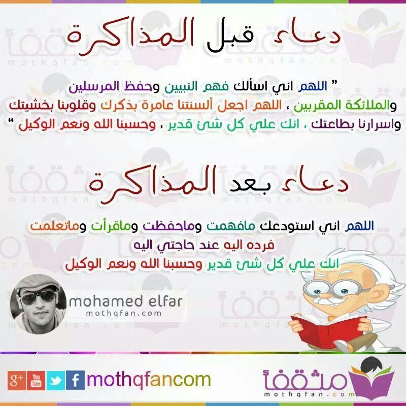دعاء المذاكرة Quran Quotes Love Islam Facts Islamic Quotes Quran