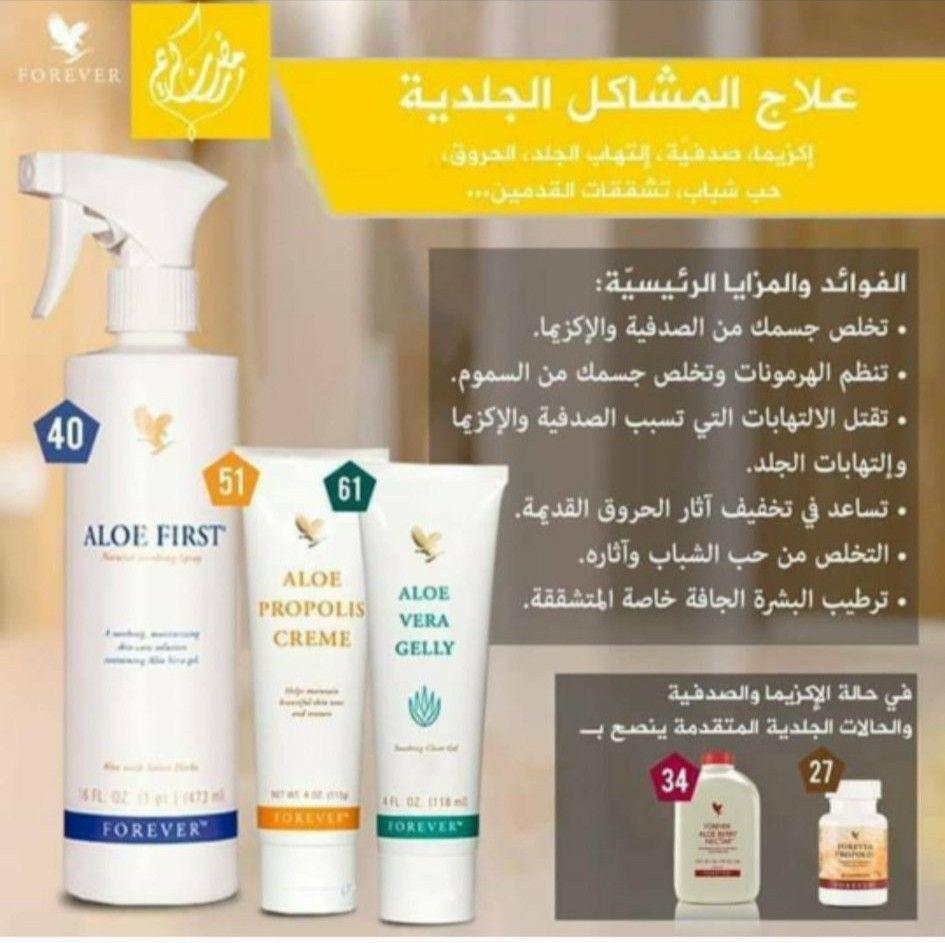 Pin By Iman Amouna On Forever A Acheter Clean Beauty Aloe Hand Soap Bottle