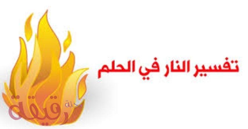 تفسير حلم النار فى المنام لابن سيرين بمختلف التفاسير Fire Arabic Calligraphy Calligraphy
