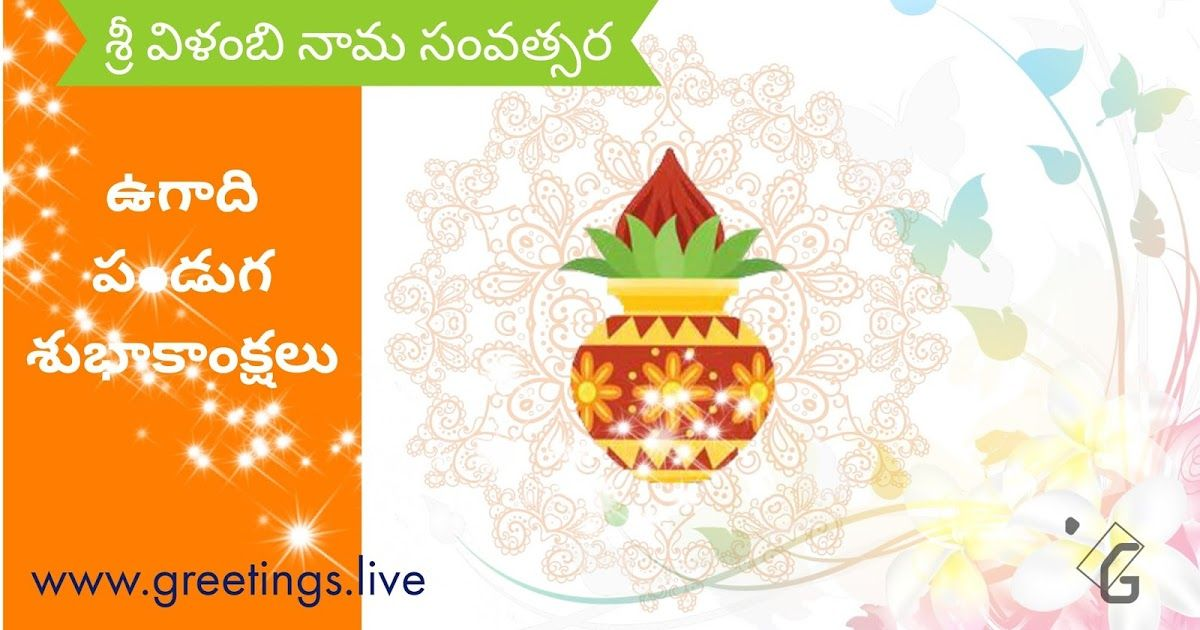 top most festival in telugu states of india andhra pradesh telangana 2018 telugu new year is called as sri vilambi nama samvatsara festival name