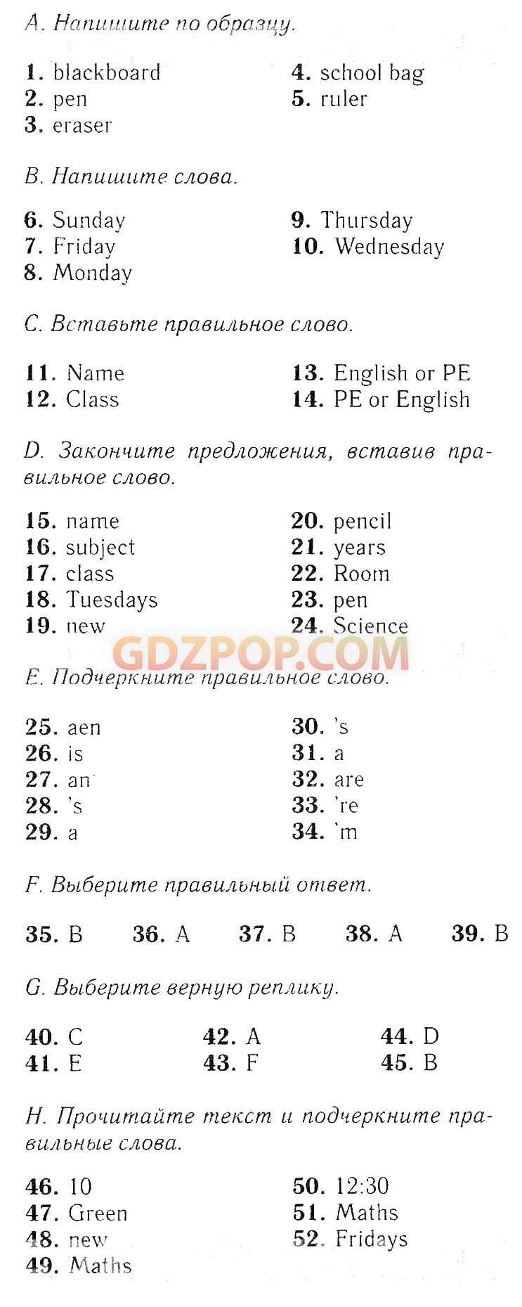 Готовые домашние задания по программе гармония 5 класс по старым учебникам
