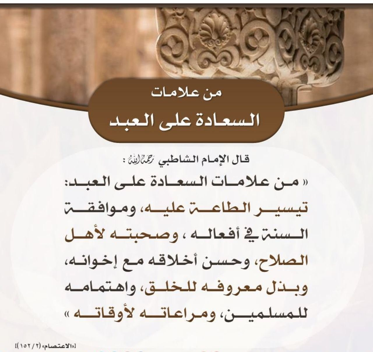 Pin By Marwa Amin On اقوال العلماء Words Quotes Place Card Holders Manners