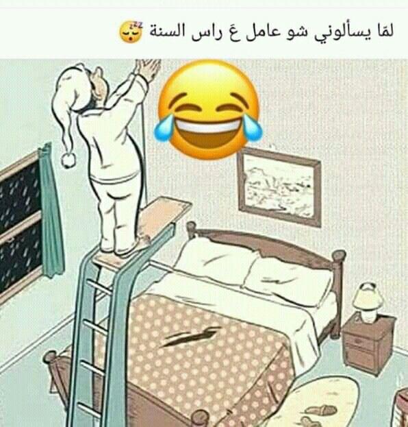 هههههه فكرة كل فرد من العاءلة العراقية Arabic Funny Funny Facts Arabic Jokes