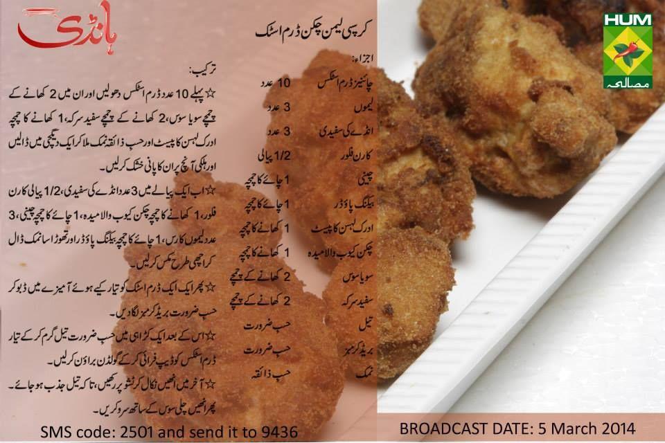chicken makhani handi recipe in urdu by chef zakir play