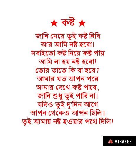 Pin by Sharif Mojumder on Bangla Poem | Pinterest | Poem