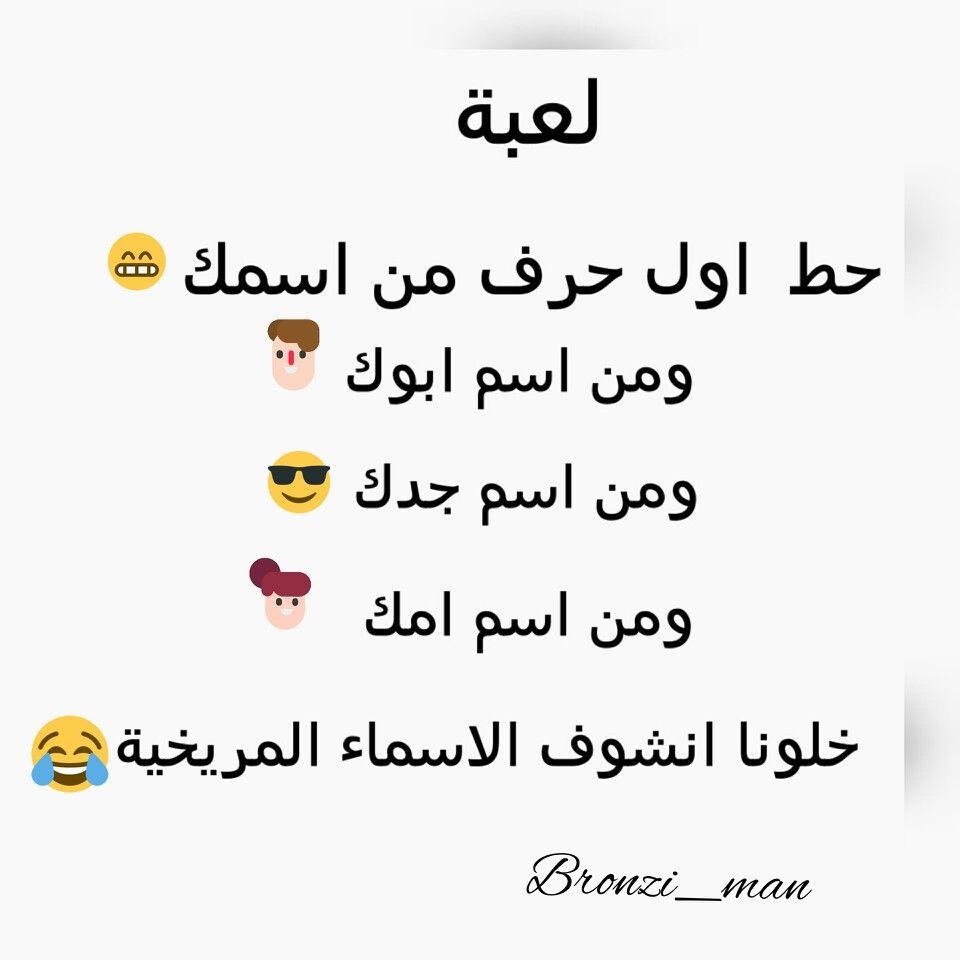 Pin By Bronzi Man On خواطر رجل مهزوم من قلب امراة Word Search Puzzle Words Arabic Calligraphy