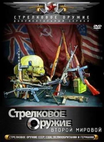 Стрелковое оружие Второй Мировой войны (2011)