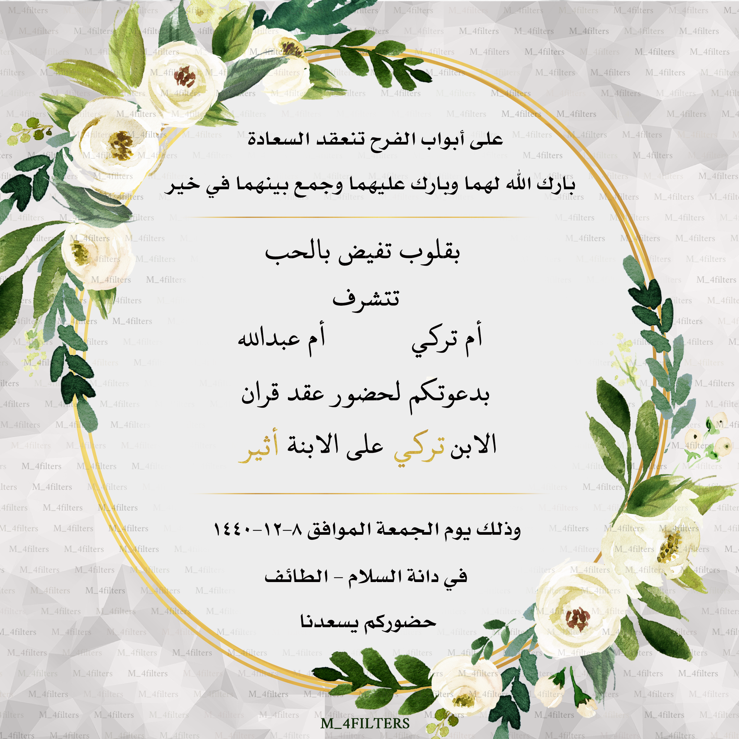 دعوة زواج دعوة عقد قران Wedding Invitation Card Design Simple Wedding Invitation Card Wedding Cards