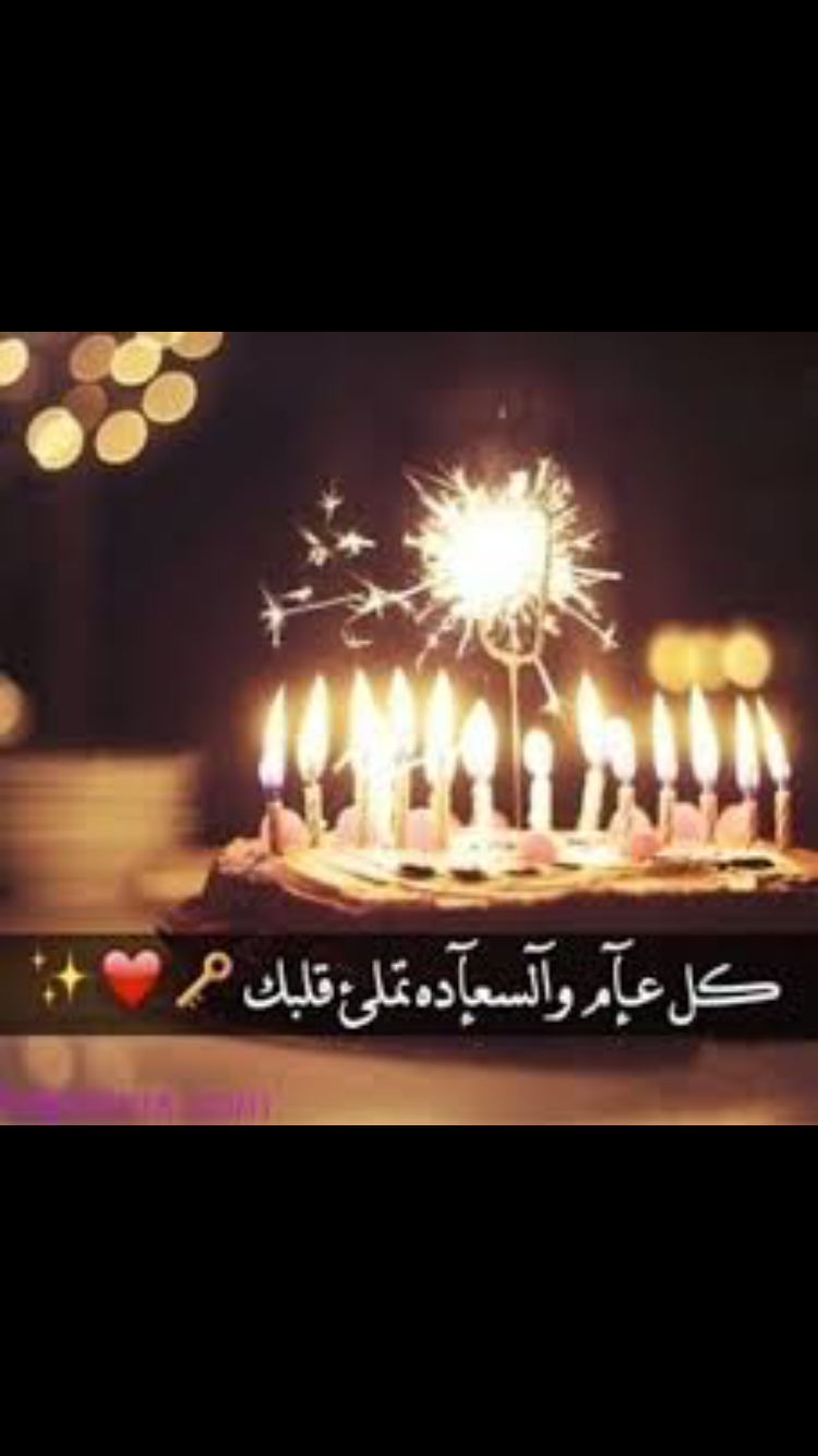 Pin By Salma On عيد ميلاد Birthday Qoutes My Best Friend S Birthday Birthday Quotes