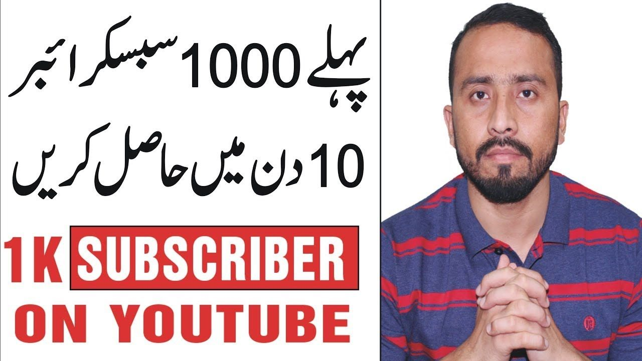 How To Get More Subscribers On Youtube Fast Get Your First 1000 Subsc Youtube Subscribers Advertising Methods Youtube