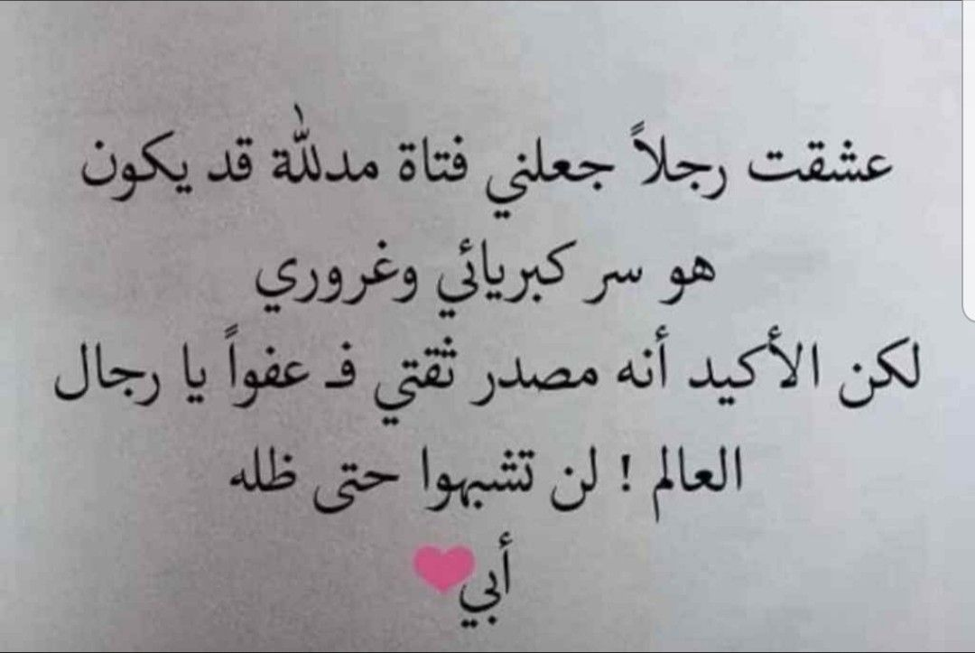 Pin By Lolo On كلمات ليست كالكلمات Calligraphy Arabic Calligraphy