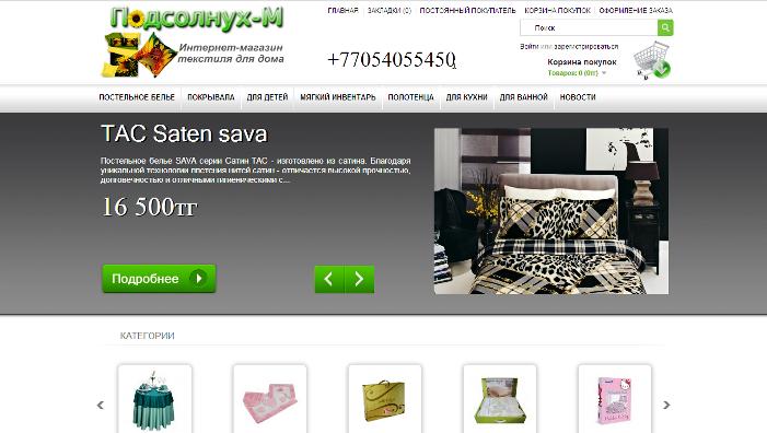 Дешевый Интернет Магазин Волгоград