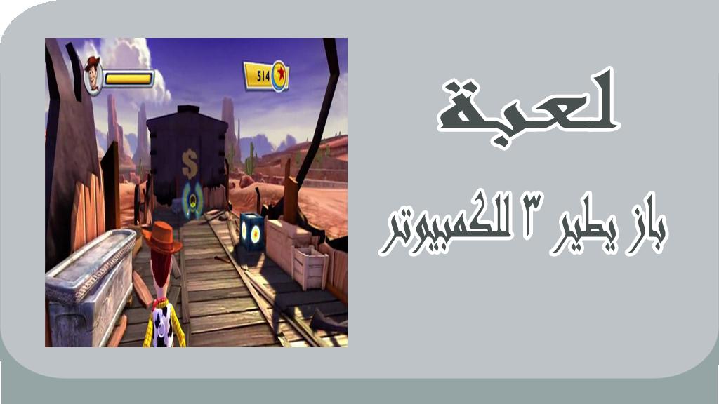 لعبة باز يطير 3 للكمبيوتر برابط مباشر Desktop Screenshot