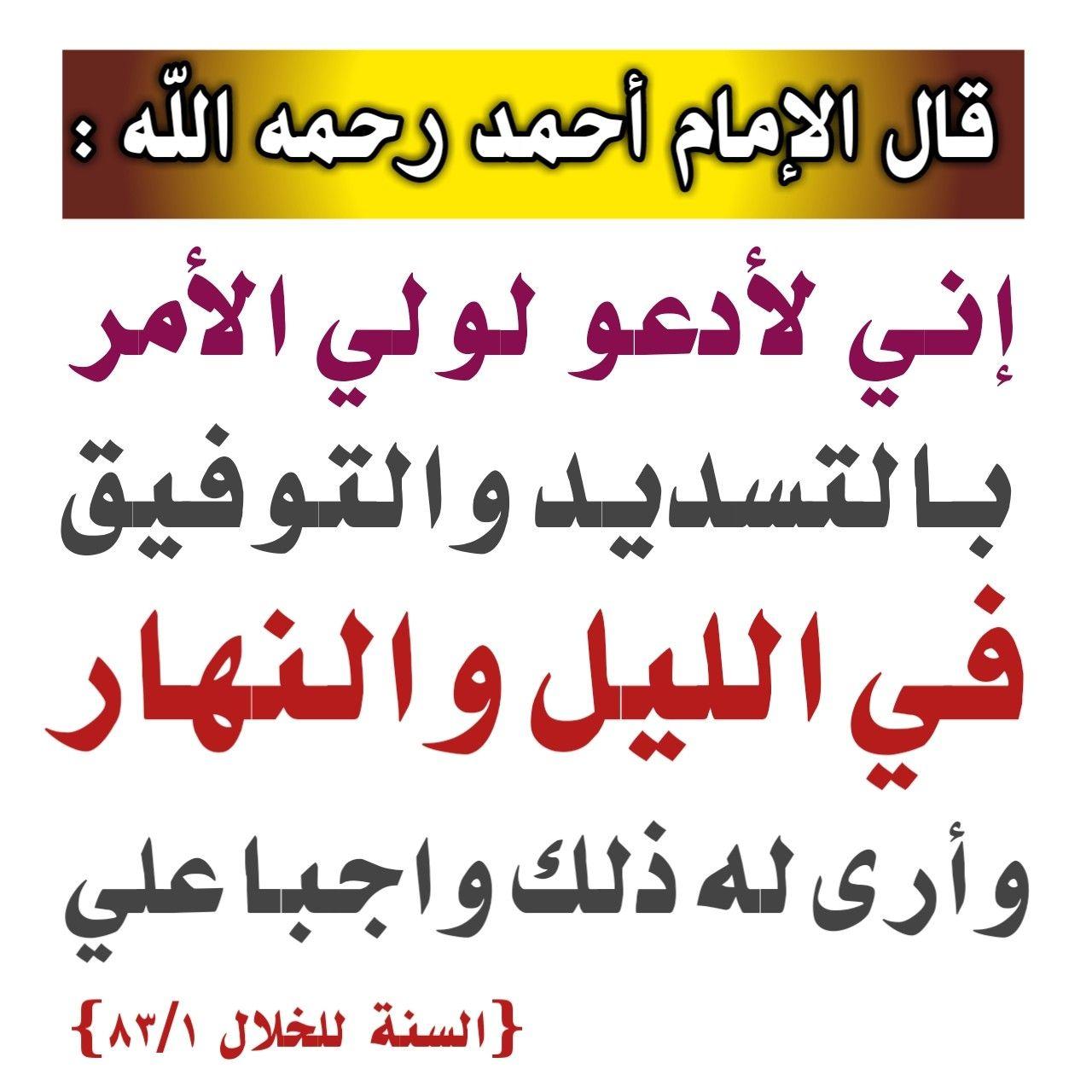 Pin By أدعية وأذكار Adiyaa W Azkar On بطاقات العلم الشرعي وفتاوى العلماء Quotes Arabic Calligraphy Calligraphy