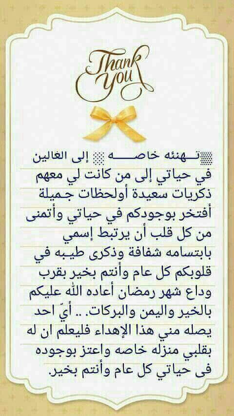 عيد مبارك Words Quotes Amazing Quotes Quotes