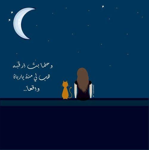 Arabic ﻋﺮﺑﻲ And أمل دعاء ليل حلم قمر Image Image In Arabic Arabic Quotes Image