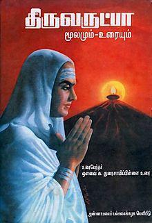 Thiruvarupa cover.jpg