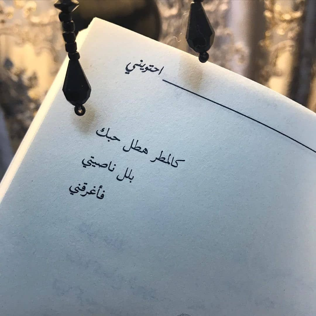 حب عشق غرام شوق حنين وجع الم فراق Romantic Love Quotes Love Quotes Arabic Love Quotes