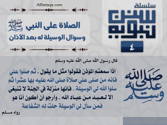 سنن نبوية Peace Be Upon Him Islamic Quotes Hadeeth