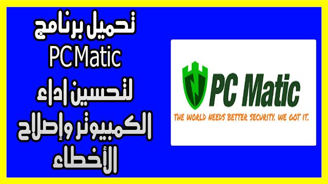 تحميل برنامج Pc Matic لتحسين اداء الكمبيوتر وإصلاح الأخطاء برنامج Pc Matic يعمل على تنظيف واصلاح وتحسين اداء جهاز الكمبيوتر الخاص بك يقوم الب World Need World