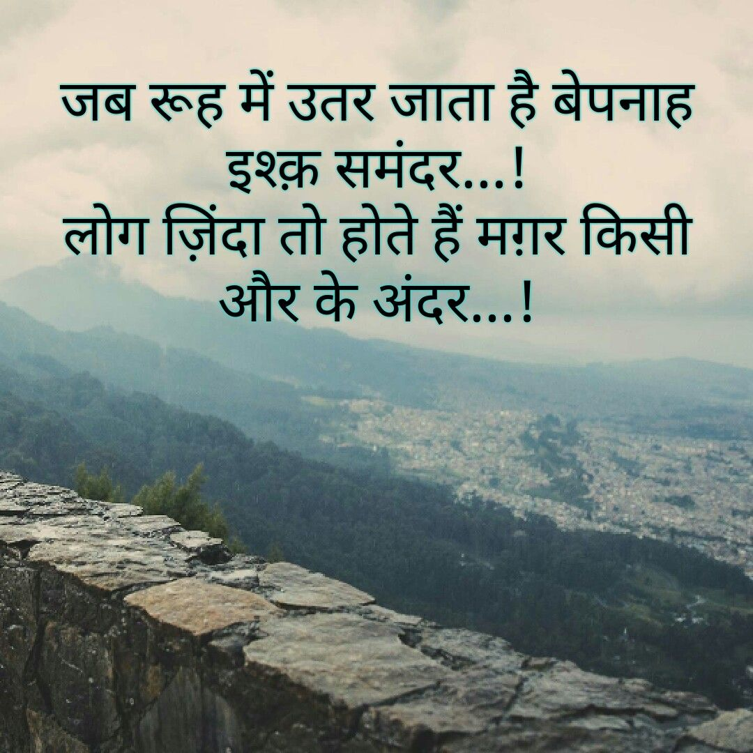 Love Quotes In Hindi Pin by Quotes Wishes on Hindi Good Morning Shayari | Pinterest  Love Quotes In Hindi