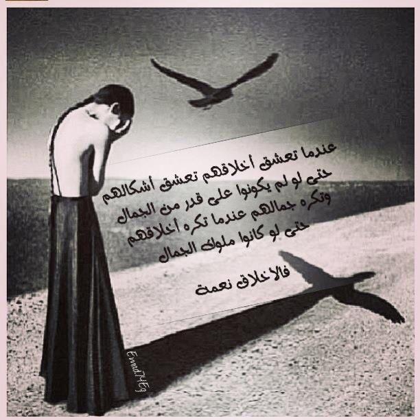 الاخلاق نعمة Arabic Quotes Words Movie Posters