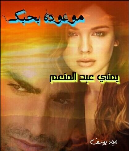 رواية موعودة بحبك يمنى عبدالمنعم Books Movie Posters Movies