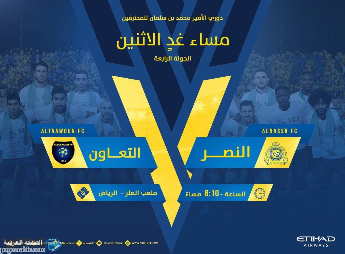 موعد مشاهدة مباراة النصر ضد التعاون في الدوري السعودي الصفحة العربية