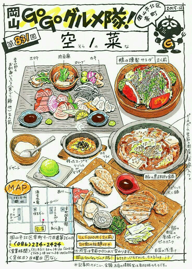 Pin by wenny yong on japanese food illustration pinterest food recipe journal food drawing okayama watercolor illustration watercolor food food illustrations travel journals art journals japanese food forumfinder Gallery