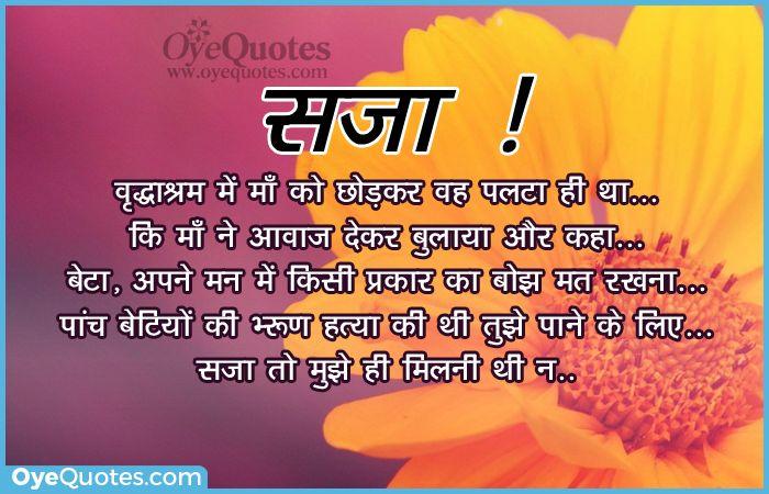 Emotional Hindi Lines From A Mother To Son Sad Hindi Quotes Hindi