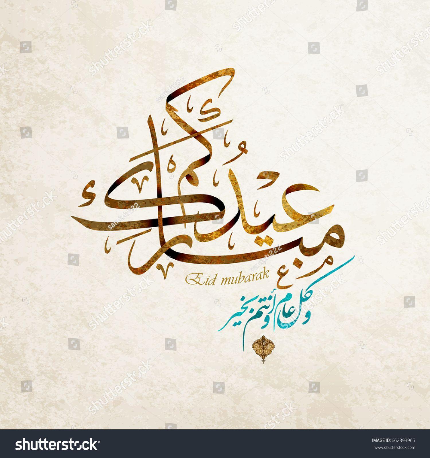 Eid Mubarak Greeting Card The Arabic Script Means Eid Mubarak
