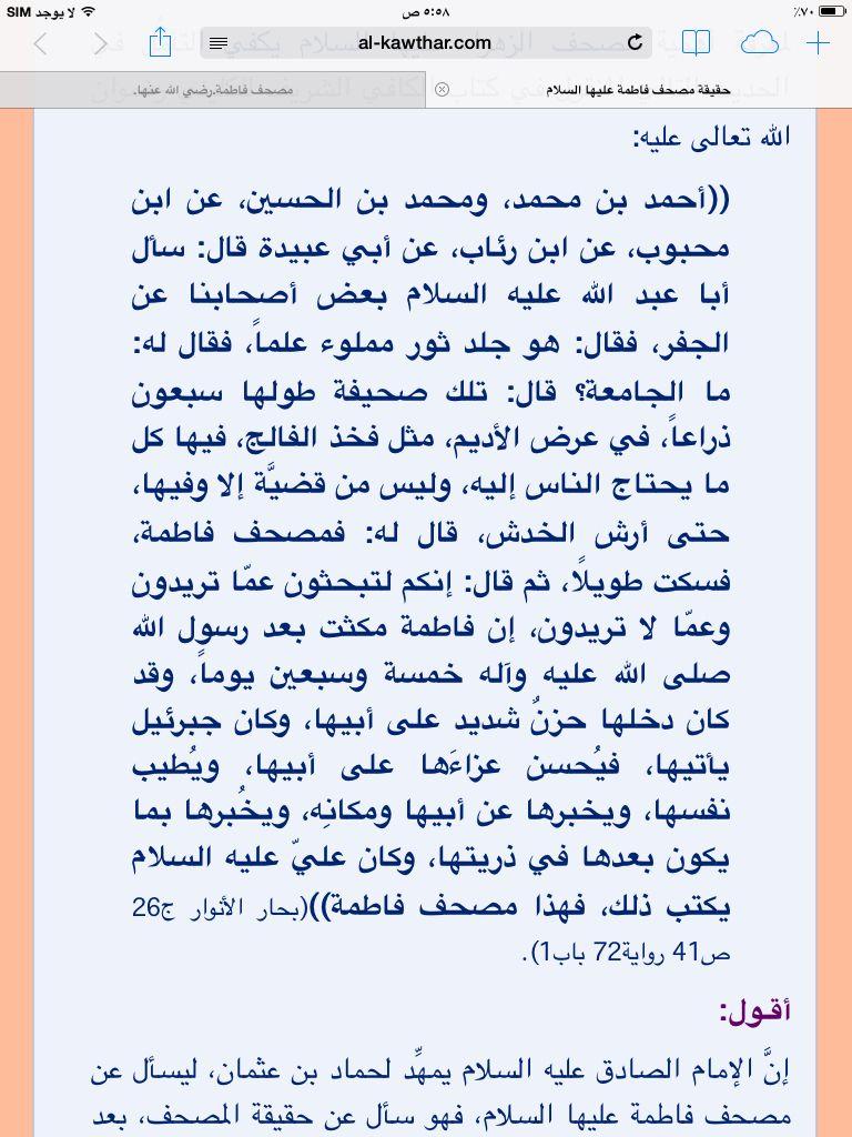 ٨ من دجل الشيعة حقيقة مصحف فاطمه ( الدين المزيف ) Words