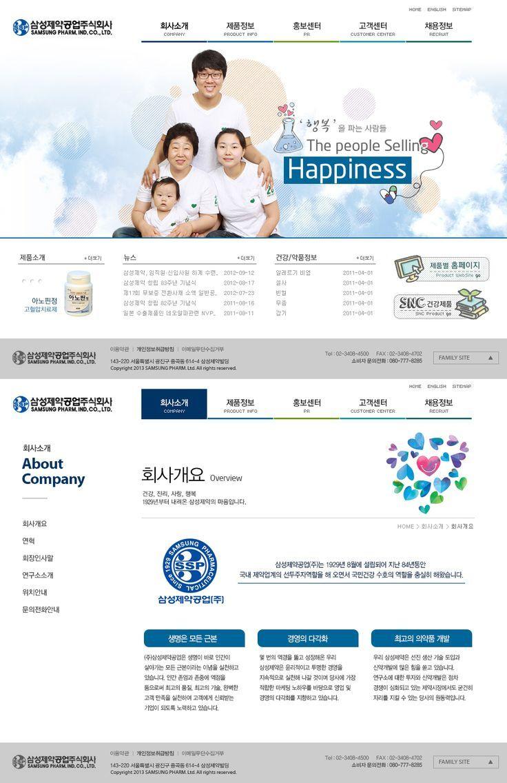 SamsungPharm Renwal / 삼성제약 리뉴얼 시안