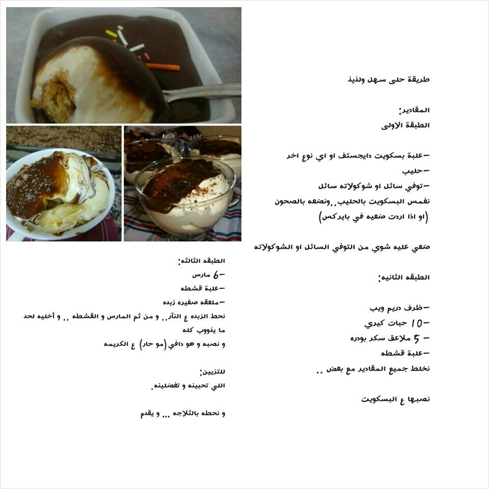حلا حلىالمارس Food Videos Desserts Dessert Recipes Yummy Food Dessert