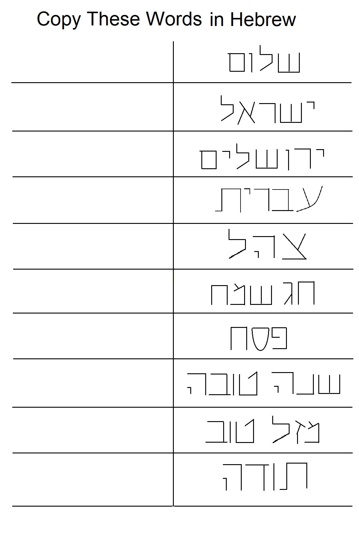 Practice pages for those learning to write Hebrew  Hebrew