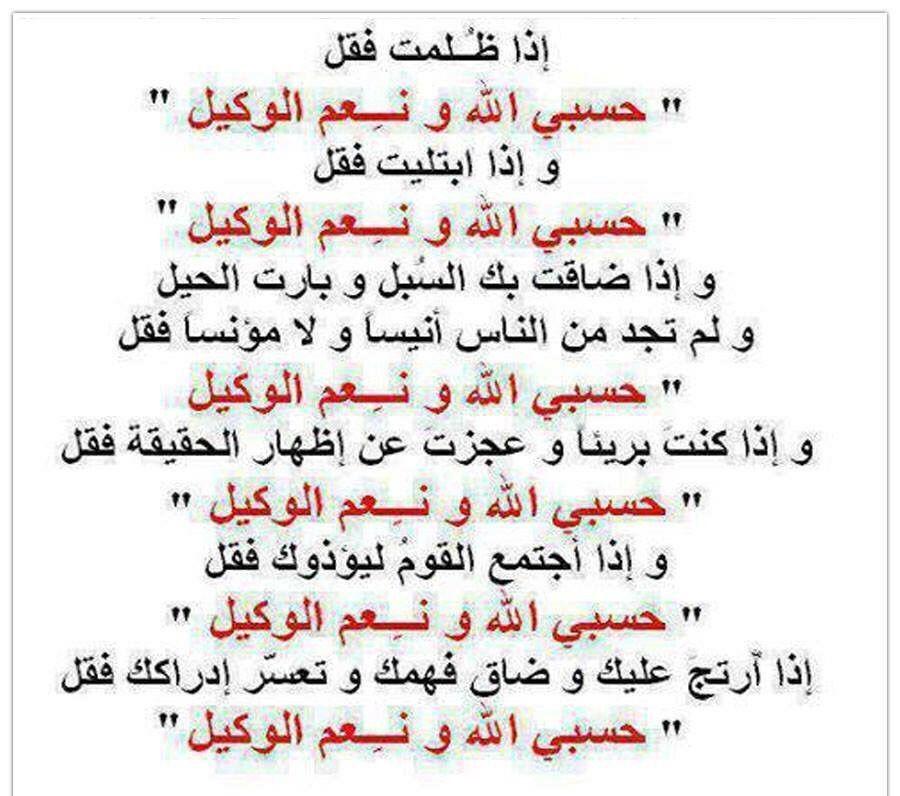 Desertrose حسبي الله ونعم الوكيل نعم المولى ونعم النصير Islamic Quotes Arabic Words Arabic Quotes