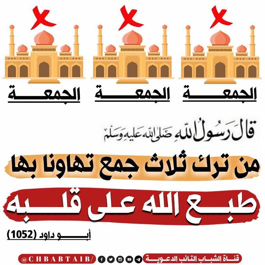 حديث النبي صلى الله عليه وسلم Hadith Islam Islam Quran