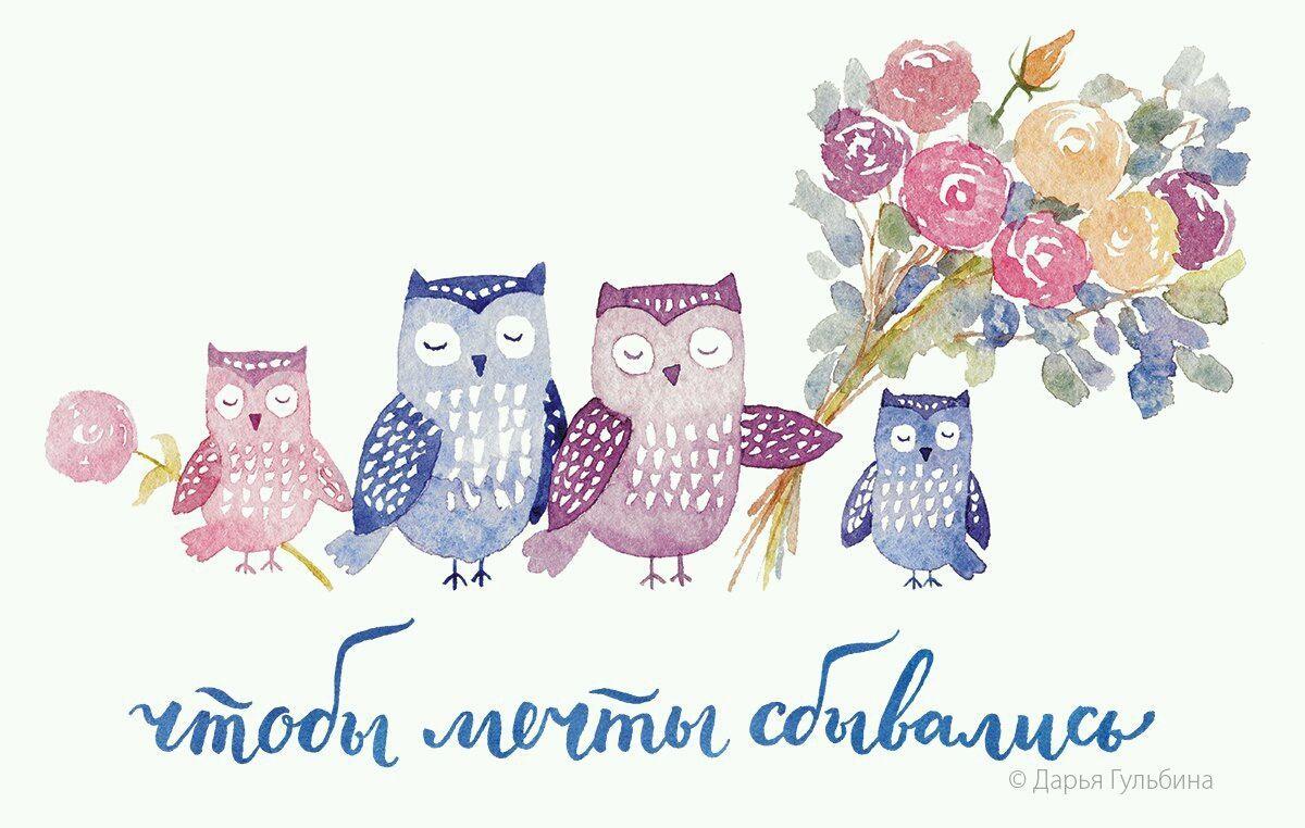 Открытка здравствуй, открытки с днем рождения с совами стихах красивые