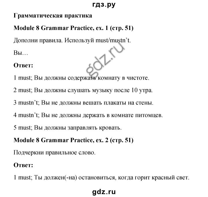 Гдз по русскому языку класса.м.т. баранов, т.а.лдаынежская.л.а.тростенцова