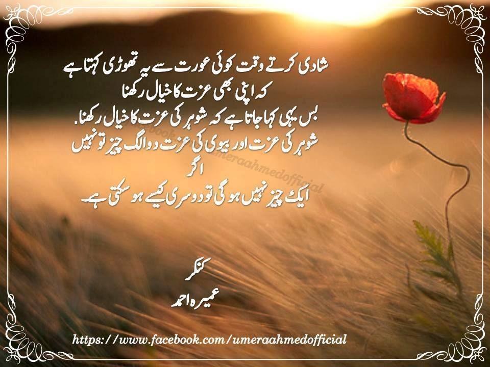 Women Also Need Respect Realities Of Life In Words Urdu