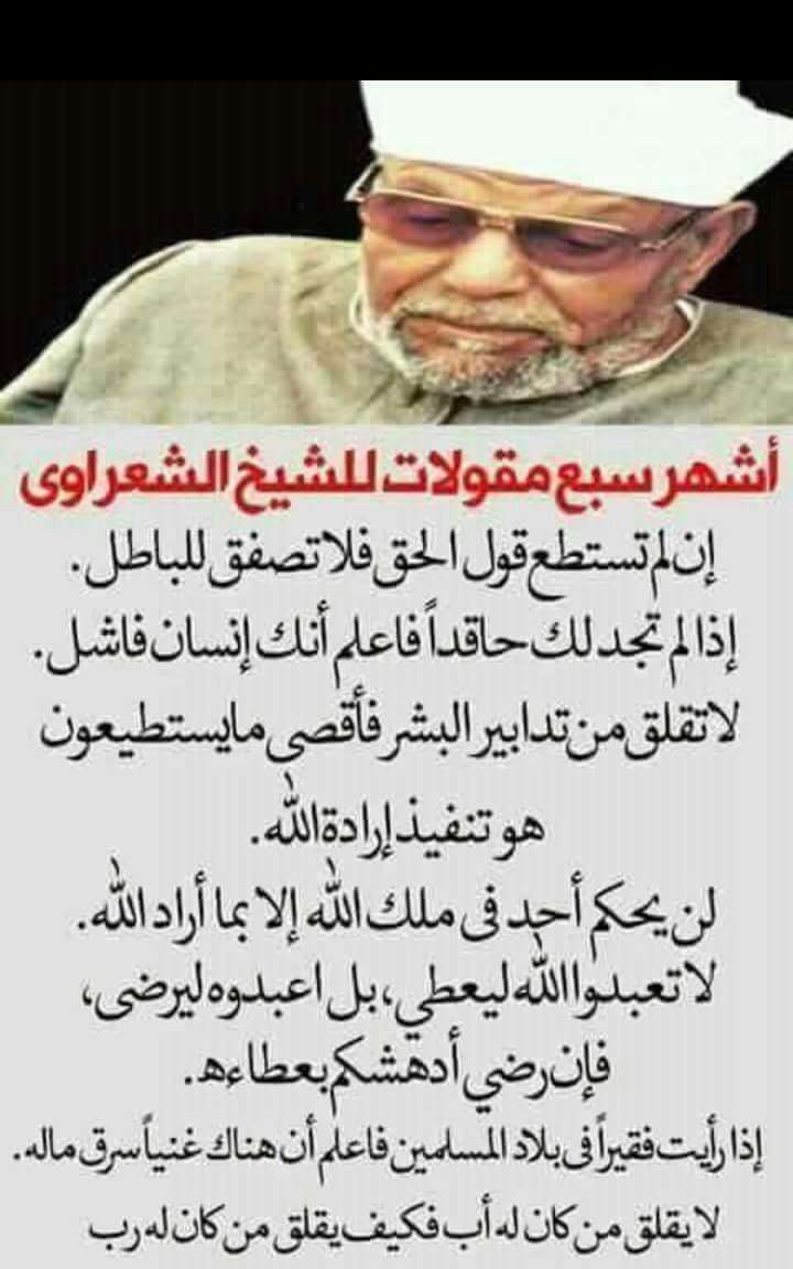 Pin By Ibrahim Alkindi On جميل الكلم Quran Quotes Inspirational Quran Quotes Love Islamic Inspirational Quotes